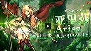 影之诗国服亚里莎视频