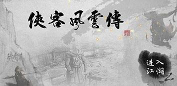 《侠客风云传》全剧情流程解说视频