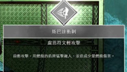 《战神4》全链刃卢恩符文攻击技能收集图文攻略