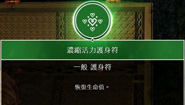 《战神4》全护身符获取位置一览 护身符都在哪?