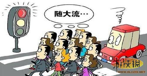 中国式过公德马路自觉遵守社会遵守行人交规敦促课件战歌走红图片