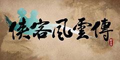 《侠客风云传》图文评测:十年夜雨,再战武林