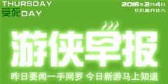 游侠早报:《FF15》PC版曝光 《极品飞车17》免费