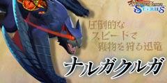《怪物猎人:物语》怪物PV两则 黑夜猎手与绝对强者
