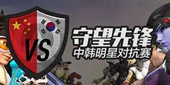 《守望》中韩明星对抗赛即将开战!魔障能否突破?