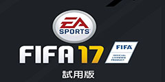 《FIFA17试玩版》评测:地表层玩家的见解