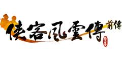 《侠客风云传前传》图文评测:脚踏实地,更进一步