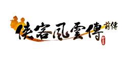 《侠客风云传前传》上市一天,各路玩家评论集锦