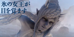 《最终幻想15》新扫图再现热辣冰之女王 曝新系统内容