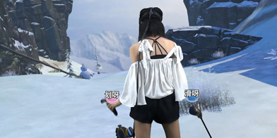 游侠《VR秀》:《花式滑雪》让女主播尖叫连连!