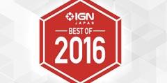 IGN各领域年度最佳游戏 《神海4》《守望》纷纷上榜