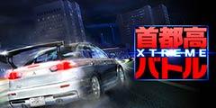 东京高速公路漂移!手游《首都高赛车极限》预告片!