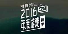 豆瓣发布2016年度游戏榜单 看看文艺青年都玩啥吧!