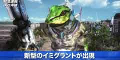 《地球防卫军5》最新宣传PV2公开 凶残外星生物入侵