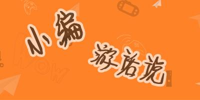 小编游话说:没有官方汉化的游戏跟咸鱼有啥区别