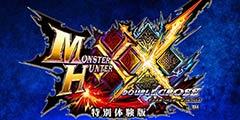 《怪物猎人XX》试玩Demo现已开放下载 包含3个任务