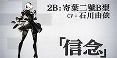 《尼尔》全角色中文介绍预告 性感大姐姐不只2B一个