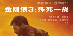 网曝《金刚狼3》中国内地版片长123分钟:删减14分钟