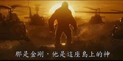 上映倒计时!《金刚:骷髅岛》放出360°全景预告片