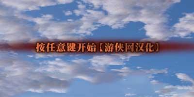 小编游话说:没有官方汉化的游戏跟咸鱼有什么区别?