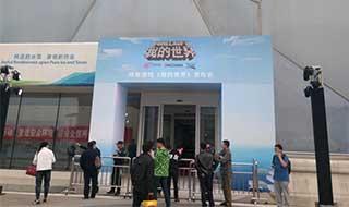 《我的世界》中国版发布会现场探馆 游戏世界闯入现实