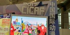 第十三届中国国际动漫节正式开幕!游侠全程图文直播