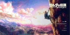 《塞尔达传说:荒野之息》LMAO2.0完整汉化发布!