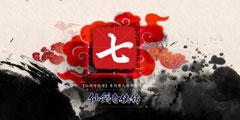 《仙剑奇侠传7》正式立项官网上线 虚幻4打造精美画面
