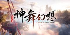 虚幻4《神舞幻想》实时演算宣传片 上古九州乾坤初现