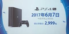 索尼PS4 pro国行正式公布!定价2999元 6月7日上市!