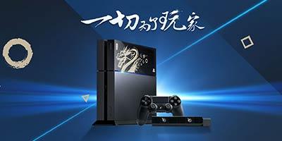 游知有味:PS4入华两周年 中国主机游戏市场大剖析!