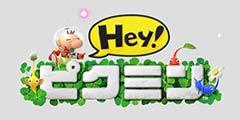 任天堂公布3DS《Hey!皮克敏》游戏介绍影像 创意无限乐趣无穷