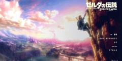 《塞尔达传说:荒野之息》LMAO 3.0完整汉化发布!