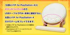 """最神手柄!PS4《太鼓达人》将推出专用""""鼓面控制器"""""""