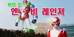 """情侣去死!《DJ Max:致敬》新MV""""NB Ranger""""公布"""