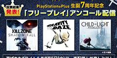 PSN日服7月会免游戏公开 比亲妈服还要给力的阵容!