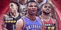 "NBA的""奥斯卡时刻""今天到来:韦少加冕常规赛MVP"