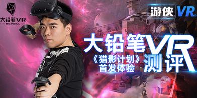 【游侠网&大铅笔】腾讯首款VR游戏《猎影计划》体验