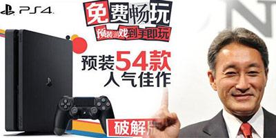 小编游话说:PS4这次真的破解了!你会不会买呢?
