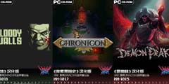 本周你可能错过的中文汉化游戏合集大推荐【第107弹】