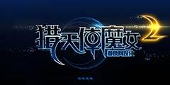 白金动作神作《猎天使魔女2》WiiU完整汉化补丁发布