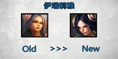 《英雄联盟》英雄新旧头像对比 变化明显像整容了!