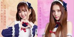 CJ2017:电魂网络Showgirl曝照 女仆装果然萌萌哒!