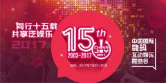 CJ2017:游侠小编带你逛CJ 性感Showgirl邀您JJ比赛