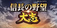 有人性的策略游戏 《信长之野望:大志》发售日公开!