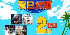 港服PSN商店夏促开启低至两折 仍被Steam夏促完爆!