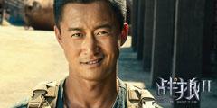 《战狼2》票房突破25亿 有望超越《速度与激情8》!