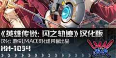 本周你可能错过的中文汉化游戏合集大推荐【第109弹】
