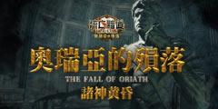 暗黑动作类RPG《流亡黯道》推出《奥瑞亚的殒落》