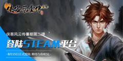 《侠客风云传前传》STEAM发售日公布 商店页面曝光